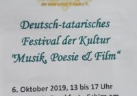 Музыка, поэзия и фильм