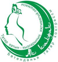 VI Всемирный форум татарских женщин