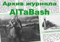 Журнал «AlTaBash», номер 35-36, август-сентябрь 2007 года