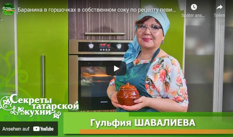 Баранина в горшочках по рецепту певицы Гульфии Шавалиевой